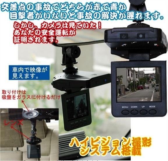 【クリックで詳細表示】【送料無料・67%OFF】赤外線対応ハイビジョンドライブレコーダー/車載カメラ 32GBのSDカードまで搭載可能 130万画素撮影可能 取扱説明書付