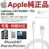 【送料無料】iPhone ケーブル 純正 充電ケーブル Apple純正   【iPhone6S/iPhone6 /6 plus iPhone7 iPhone5S iPhone7 plus