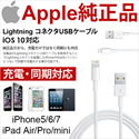 【送料無料】iPhone ケーブル 純正 充電ケーブル Apple純正   【iPhone6S/iPhone6 iPhone6S Plus/6 plus iPhone5 iPhone5S iPhone7 iPhone7 Plus】 iPhone ケース