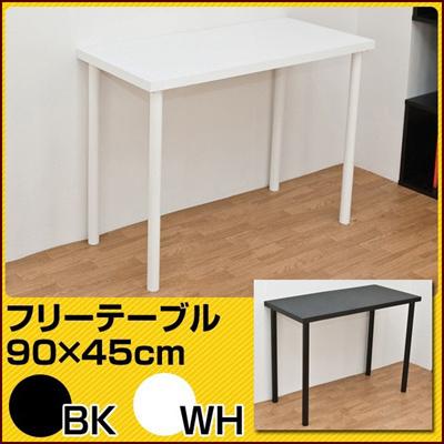 メーカ直送 フリーテーブル 90幅 奥行き45 テーブル マルチテーブル デスク 作業台 m091034の画像