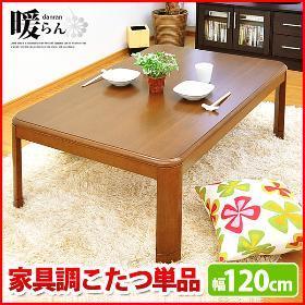 【クリックで詳細表示】丸い角が子供を守る!家具調こたつ【暖らん】 こたつ単品