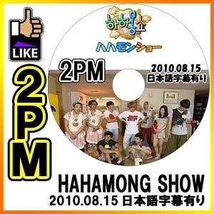 【韓流DVD K-POP DVD 韓流グッズ 】 2PM ハハモンショー HAHAMONG SHOW [2010.08.15] ツーピーエム テギョン チャンソン ウヨン ジュノ JUN.K ニックンの画像