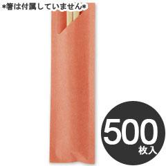 アオト印刷業務用使い捨て箸袋古都の彩柾紙ひ色No.4522500枚