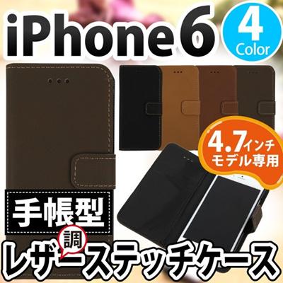 iPhone6s/6 ケース手帳型 レザー 調 手帳 ステッチ case cover 横開き カードポケット スタンド 保護 マグネット アイフォン6 DJ-IPHONE6-A12[ゆうメール配送][送料無料]の画像