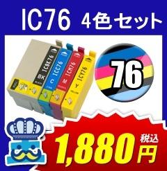 プリンターインク EPSON エプソン IC76  4色セット 互換インク IC4CL76 対応プリンタ: PX-S5040 PX-M5041F PX-M5040Fの画像