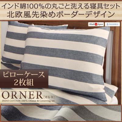 オルネ 日本製 インド綿100%の丸ごと洗える寝具セット 北欧風先染めボーダーデザイン【ORNER】オルネ 枕カバー 43×63cm(2枚組) 04020227875029