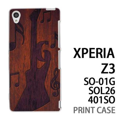 XPERIA Z3 SO-01G SOL26 401SO 用『No1 G ギターのレリーフ木目調』特殊印刷ケース【 xperia z3 so01g so-01g SO01G sol26 401so docomo au softbank エクスペリア エクスペリアz3 ケース プリント カバー スマホケース スマホカバー】の画像