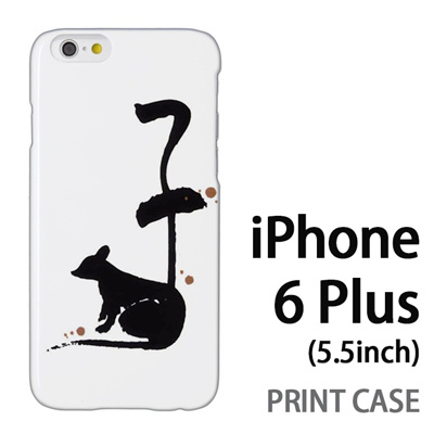 iPhone6 Plus (5.5インチ) 用『0723 干支筆文字 子』特殊印刷ケース【 iphone6 plus iphone アイフォン アイフォン6 プラス au docomo softbank Apple ケース プリント カバー スマホケース スマホカバー 】の画像