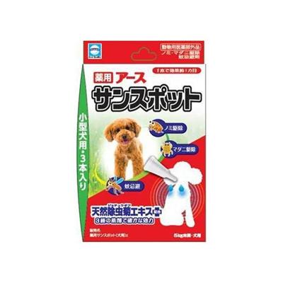 アース薬用アースサンスポット小型犬用3本入り3453263【ノミダニマダニ対策】