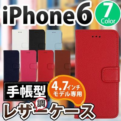 iPhone6s/6 ケース手帳型 レザー 手帳 case cover 横開き カードポケット スタンド マグネット シック カラフル アイフォン6 DJ-IPHONE6-A03[ゆうメール配送][送料無料]の画像