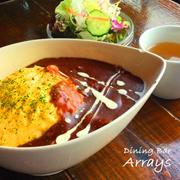 【品川駅(港南口)】Dining Bar Arrays(アレイズ)こだわりの自家製ハヤシライス 【テイクアウト】