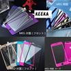 在庫処理※iPhone6sPLUS/6PLUS/6s/6/5/5s IPHONE ミラーカラフル強化ガラス液晶保護フィルム 9H プレミアム強化ガラスフィルム 0.3㎜の極薄。iPhone6の液晶画面を傷から守る保護シール ステッカー iPhone6 iPhone6PLUS 両対応 ミラーガラス ミラーフィルム