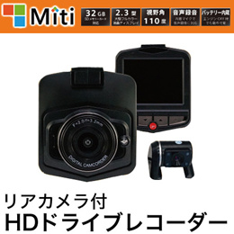 三友商事 MI-DVR720RC リアカメラ付ドライブレコーダー【送料無料】