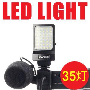 ★【送料無料】ビデオカメラ・デジタル一眼レフに最適!35球LEDライト小型軽量ポケットサイズ ビデオライト 単三乾電池(ブラケット付属) DV-35 LED Video Light with Mounting Bracket for Camcorder DV Lightingの画像