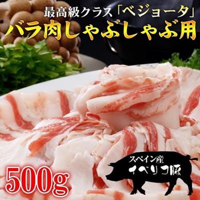 【送料無料】イベリコ豚最高級クラス「べジョータ」★バラ肉しゃぶしゃぶ用500g!お肉の旨味と甘みをご堪能下さい!の画像