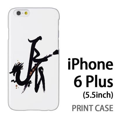 iPhone6 Plus (5.5インチ) 用『0723 干支筆文字 辰』特殊印刷ケース【 iphone6 plus iphone アイフォン アイフォン6 プラス au docomo softbank Apple ケース プリント カバー スマホケース スマホカバー 】の画像