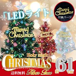 《送料無料》LED ホーリーナイト クリスマス ファイバーツリー 【全長:61cm】 在庫限定大特価!!選べる3色
