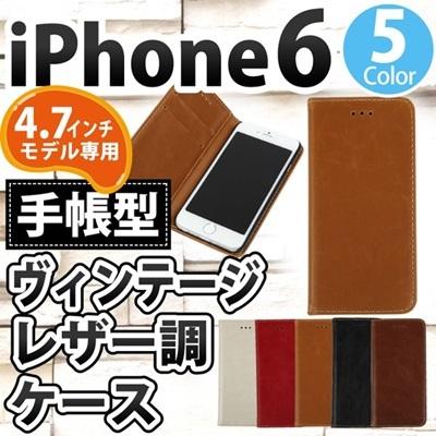 iPhone6s/6 ケース手帳型 レザー 調 手帳 ヴィンテージ case cover 横開き カードポケット スタンド アイフォン6 ビンテージ DJ-IPHONE6-A08[ゆうメール配送][送料無料]の画像