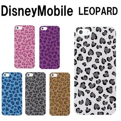 特殊印刷/Disney Mobile(SH-02G)/DisneyMobile(F-07E/N-03E)(F-03F)(SH-05F)(ハート豹)CCC-008【スマホケース/ハードケース/カバー/ディズニーモバイル】の画像