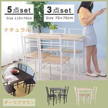ダイニングテーブル超特価!椅子が4脚付いてこの価格?!【送料無料】ダイニングテーブル 5点セット☆シンプルで洗練されたデザイン☆美しい木目調天板☆強度にこだわったスチール素材☆木製 食卓テーブル