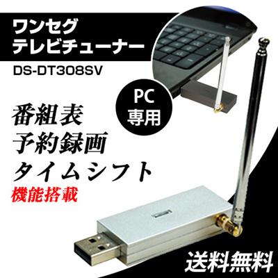 DS-DT308SV[シルバー]