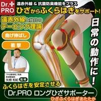 商品名 Dr.PRO ロングひざサポーター♪の画像
