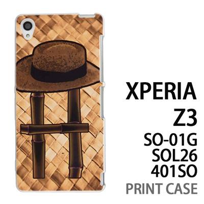 XPERIA Z3 SO-01G SOL26 401SO 用『No1 H ハット』特殊印刷ケース【 xperia z3 so01g so-01g SO01G sol26 401so docomo au softbank エクスペリア エクスペリアz3 ケース プリント カバー スマホケース スマホカバー】の画像
