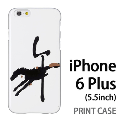 iPhone6 Plus (5.5インチ) 用『0723 干支筆文字 午』特殊印刷ケース【 iphone6 plus iphone アイフォン アイフォン6 プラス au docomo softbank Apple ケース プリント カバー スマホケース スマホカバー 】の画像