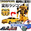 【日本国内配送 送料無料】子供さんに大人気! 変形ラジコンロボット TROOPERS プレゼント ギフトにおすすめです!