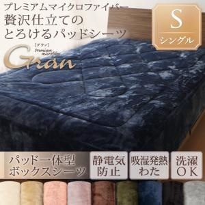 プレミアムマイクロファイバー贅沢仕立てのとろけるパッドシーツ【gran】グランパッド一体型ボックスシーツシングルローズピンク