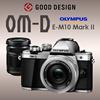 ★数量限定★OM-D E-M10 Mark II EZダブルズームキット  VCM方式5軸手ぶれ補正搭載のミラーレス一眼カメラ