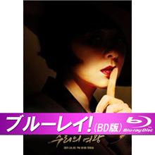 【ブルーレイ】 「推*理の女王」  (全16話)【高画質】  日本語字幕 韓国ドラマ