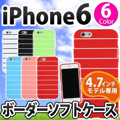 iPhone6s/6 ケースボーダー デザイン カラー カラフル おしゃれ 可愛い かわいい ポリカーボネート TPU ソフト 保護 アイフォン6 アイフォン IP61S-014[ゆうメール配送][送料無料]の画像