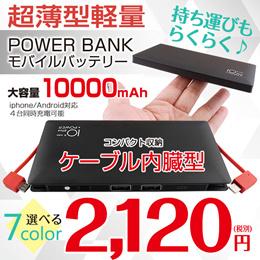 【メール便可】POWER BANK モバイルバッテリー [ モバイル スマートフォン スマホ バッテリー 充電器 iPhone6s iPhone6 iPhone6 Plus ]