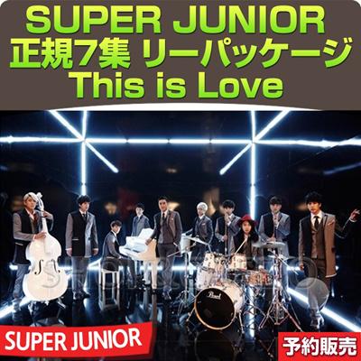 【2次予約/送料無料】SUPERJUNIOR 正規7集 リーパッケージ This is Love / メンバーランダムバージョンの画像