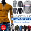 [送料無料]T86-1 新品!メンズファッション★Tシャツ メンズ 深Vネック★ラウンドネック/シンプル 長袖Tシャツ メンズ カットソー / Tシャツ/ポロシャツ◆多様入り スリムTシャツ カジュアルなTシャツ