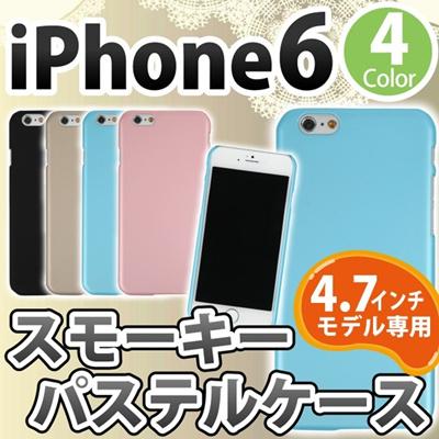 iPhone6s/6 ケーススモーキー パステル 高級 上品 カラフル おしゃれ 可愛い かわいい PC素材 ハード 保護 アイフォン6 アイフォン IP61P-008[ゆうメール配送][送料無料]の画像