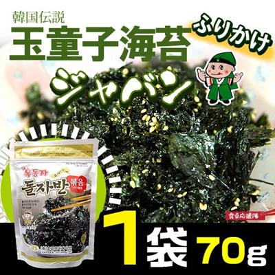 ジャバン 70gX1袋 玉童子海苔 韓国海苔 ふりかけ 韓国食品 激安!味付けのりジャバンふりかけ。ご飯にかけて美味しい韓国海苔!の画像