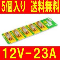 【送料無料】売れてます!キーレスエントリー用12V アルカリ電池 A23S/23AE/23A/V23GA/MN21互換の画像