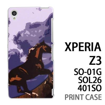 XPERIA Z3 SO-01G SOL26 401SO 用『No1 H 青空の馬』特殊印刷ケース【 xperia z3 so01g so-01g SO01G sol26 401so docomo au softbank エクスペリア エクスペリアz3 ケース プリント カバー スマホケース スマホカバー】の画像