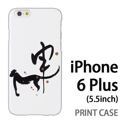iPhone6 Plus (5.5インチ) 用『0723 干支筆文字 申』特殊印刷ケース【 iphone6 plus iphone アイフォン アイフォン6 プラス au docomo softbank Apple ケース プリント カバー スマホケース スマホカバー 】の画像