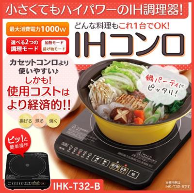【発送まで5~6営業日/送料無料】IHコンロ 1000W IHK-T32-B ブラック【アイリスオーヤマ】料理の保温から揚げ物まで様々な用途に使えるIHコンロ☆【一部地域は追加送料が発生致します】の画像