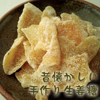 【送料無料】国産生姜糖(しょうがとう)100g 美容や健康に抜群として注目の生姜が大人気!九州産の生姜を使用した無添加の美味しい生姜糖です♪そのまま食べても生姜湯にも便利♪の画像