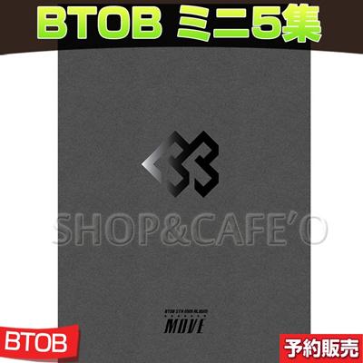 【1次予約/送料無料】BTOB ミニ5集 MOVE / (はがき+ランダムフォトカード)の画像