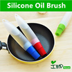 ★IMP HOUSE★[imp living][Baking Essential] Silicone Oil Brush/Egg Brush