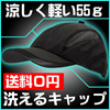 送料無料/スポーツキャップ/帽子/グッズ/紫外線対策/UVカット/軽量/メッシュ地/メンズ/レディース/ランニング/ジョギング/スポーツ/スパルタックス