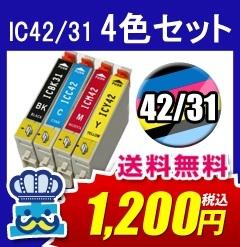PX-V630 対応 プリンター インク EPSON エプソン IC42 IC31 互換インクの画像
