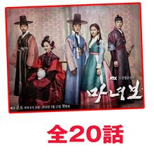 韓国ドラマ 「魔女宝鑑」 全20話  DVD-BOX 10枚组、 日本語字幕