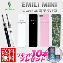 送料無料!【電子タバコ】EMILI MINI (エミリ ミニ) 【電子タバコ】リキッド smiss社 正規品 EMILI MINI (エミリ ミニ) 【リキッド 10本付】