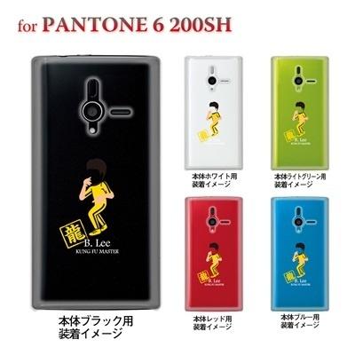 【PANTONE6 ケース】【200SH】【Soft Bank】【カバー】【スマホケース】【クリアケース】【ユニーク】【MOVIE PARODY】【カンフー】 10-200sh-ca0026の画像